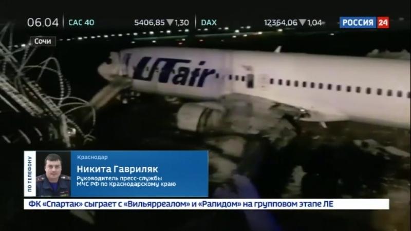 ЧП с самолетом ЮТэйр в Сочи сотрудник аэропорта погиб от сердечного приступа