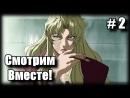 Смотрим Вместе Black Lagoon 2 Отель Москва не возражает 2 2