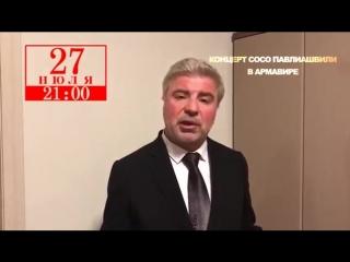 Сосо Павлиашвили специально для Армавира