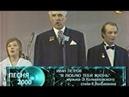 Иван Петров Я люблю тебя жизнь Песня года 2000 Отборочный Тур