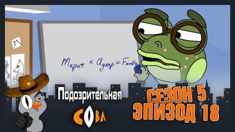 Подозрительная Сова, 5 сезон, 18 серия