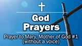 God Prayers - Prayer to Mary, Mother of God #1 (without a voice)