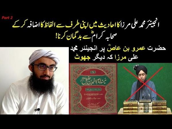Engineer Muhammad Ali Mirza ka Ahadees men Tehreef krna Part 2