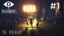 Прохождение Little Nightmares DLC - Укрытие/The Hideaway 1