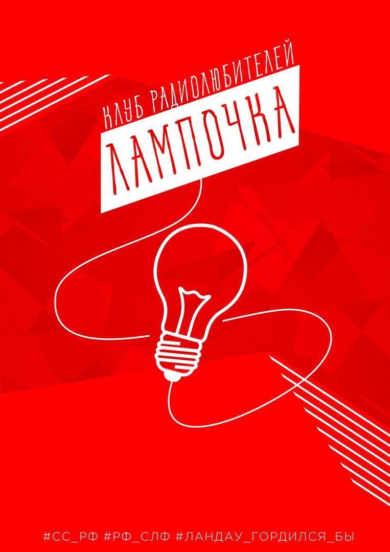 Афиша Нижний Новгород Клуб радиолюбителей «Лампочка».