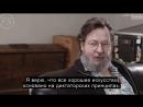 FS Прием. Ларс фон Триер. Сквозь темный лес (интервью)