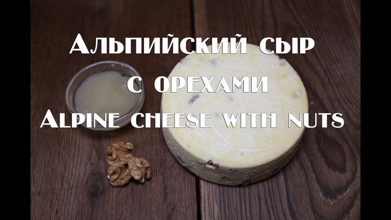 Альпийский сыр с орехами в медовой корочке Созревание две недели Alpine cheese with nuts in a hone