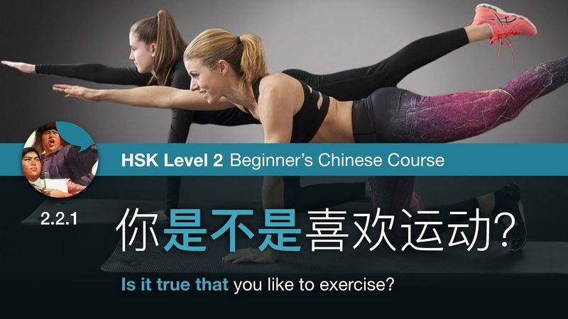 2.2.1 Yes or no questions with V不V or A不A | HSK 2 Beginner's Chinese Course