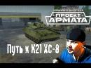 Путь к K21 XC-8 - Armored Warfare Проект Армата