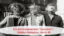 Их сфотографировал путешественник во времени ? Эффект Манделы. Часть 46.