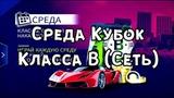 Asphalt 9 Legends Среда Кубок Класса B (Сеть)