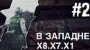 S.T.A.L.K.E.R В Западне 2 Как выйти из X8 и идем в ,X7,X1