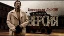 Версия 1 Бешеный 3 4 серия Криминальный детектив 2017 русские новинки 2017