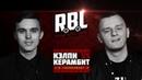 RBL: КЭЛПИ VS КЕРАМБИТ (1/8 TOURNAMENT 2, RUSSIAN BATTLE LEAGUE)
