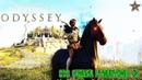ASSASSIN'S CREED ODYSSEY - КВЕСТ НА КОНЯ АИДА 2 (DLC СУДЬБА АТЛАНТИДЫ)