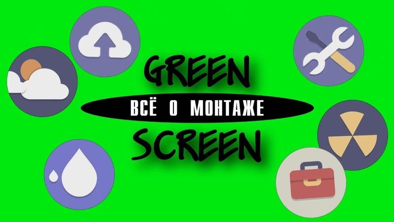 Green Screen ICON ANIMATION. Анимированные иконки грин скрин. Анимация на зеленом фоне. Уроки Vegas