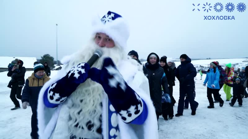 Зимняя резиденция Деда Мороза в Хохловке! 5 января, 2019 года!