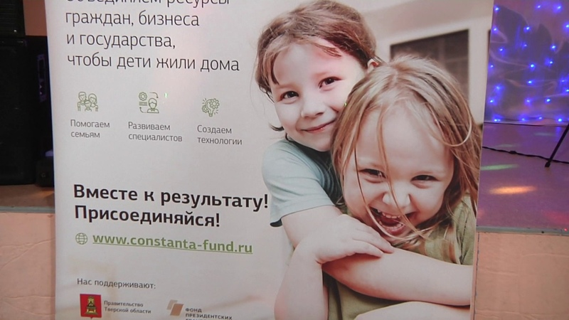 NEWS ФОНД КОНСТАНТА ЕЛКА ЖД 18- 01-19