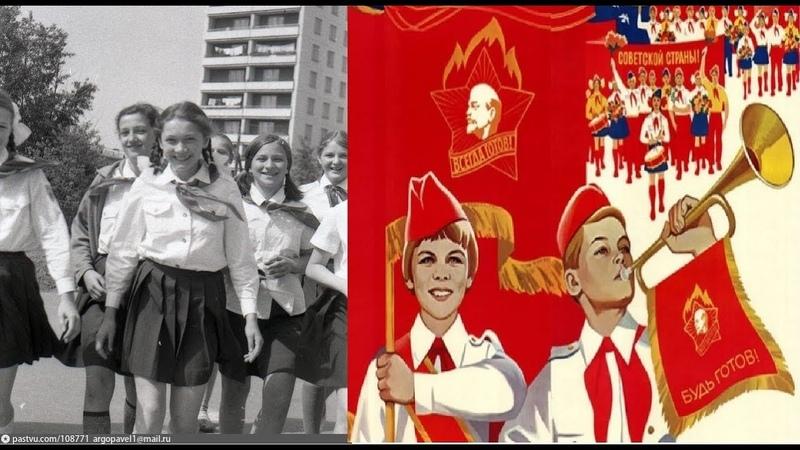 СССР! Всем, кто когда то был пионером, посвящается! Everyone who was a pioneer is dedicated!