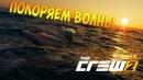 THE CREW 2 ПОКОРИТЕЛИ ВОЛН! 4