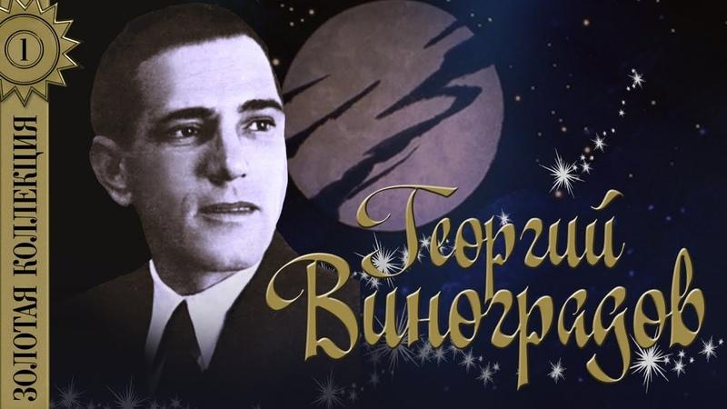 Георгий Виноградов - Золотая коллекция. Лучшие песни. Счастье мое