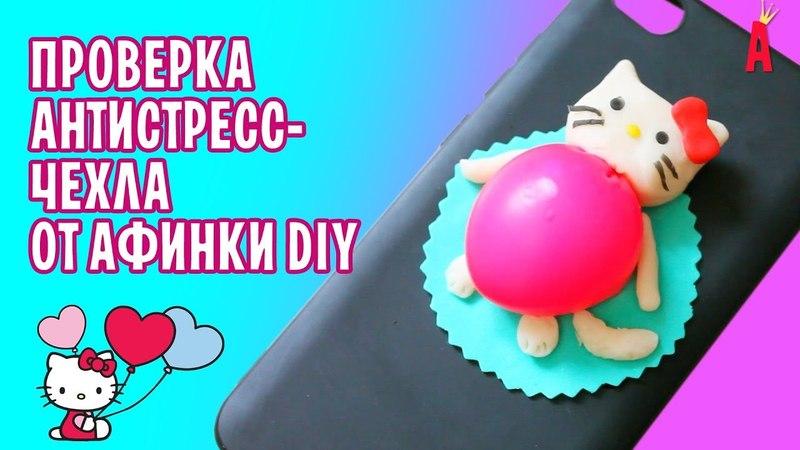 Антистресс чехол СКВИШИ ЛИЗУН Проверка рецепта от Афинки DIY Итоги конкурса!