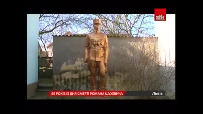 видео на то время когда прошло столько лет со дня ликвидации Романа Шухевича - 65 лет назад ушел из жизни Роман Шухевич 65 років