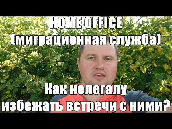 HOME OFFICE- МИГРАЦИОННАЯ СЛУЖБА   КАК НЕЛЕГАЛУ, ИЗБЕЖАТЬ ЗАДЕРЖАНИЯ?