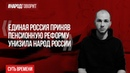 Единая Россия, приняв пенсионную реформу, унизила народ России.