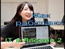 Как работают IT в Японии Работа в IT компании в Японии 2. Какая зарплата у IT в Японии.