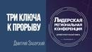 Дмитрий Заборский Три ключа к прорыву