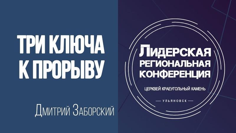 Дмитрий Заборский.Три ключа к прорыву