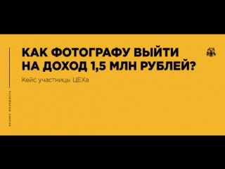 Выпускник ЦЕХа: Татьяна Иванова