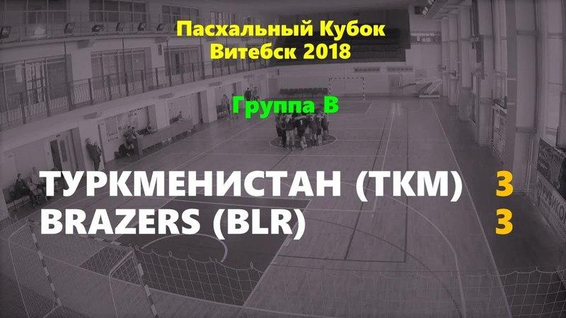 Игра 12. Туркменистан - Brazers