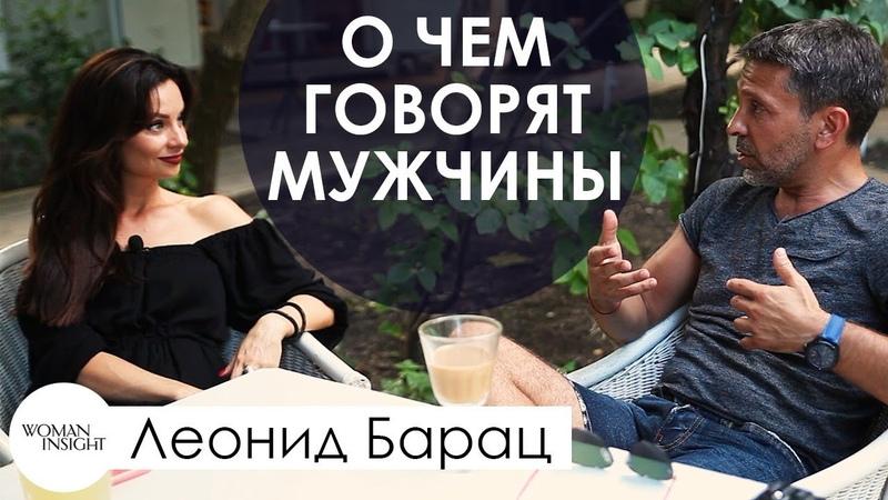 О чем говорят МУЖЧИНЫ | Интервью Woman Insight с Леонидом Барацем