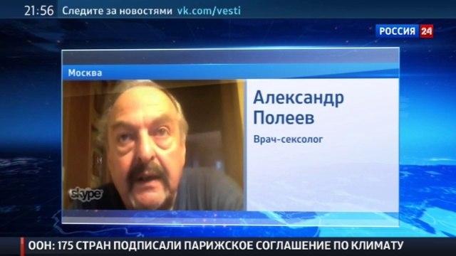 Новости на «Россия 24» • Милонов намерен защитить Питер от секс-туризма