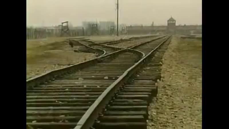Неизвестный Освенцим д/ф