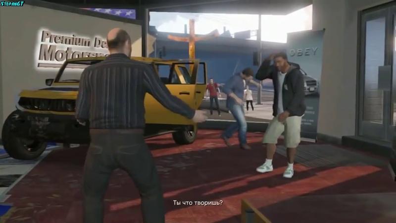 Прохождение GTA 5 Миссия 4 Затруднения