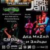 31 марта рок-фестиваль JamFest в Money Honey