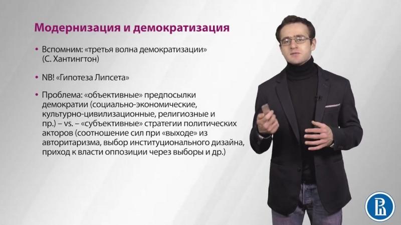8.8 Модернизация и демократизация - Илья Локшин.