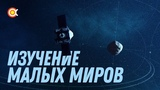 КАК NASA БОРЕТСЯ С КОСМИЧЕСКОЙ УГРОЗОЙ ИЗУЧЕНИЕ АСТЕРОИДОВ