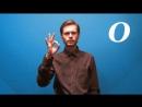 V-s.mobiРусский жестовый язык. Урок 1. Алфавит 1