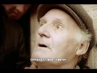 Про пенсионный возраст ''Не пойду туда, не хочу. Отпахал своё. Хватит...''