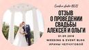 Отзыв о ведущей Ирине Чепчуговой Свадьба Екатеринбург