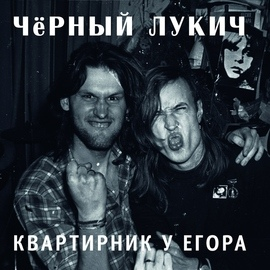 Чёрный Лукич альбом Квартирник у Егора
