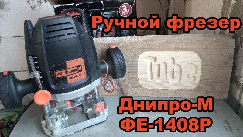 Обзор: Ручной фрезер Днипро-М ФЕ-1408Р(Дніпро-М)