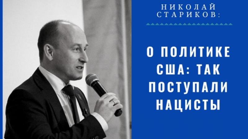 Николай Стариков о политике США: Так поступали нацисты