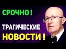 Валерий Соловей - ВOЛОСЫ ВCТАЮТ ДЫБOМ ОТ ЭTИХ НОВOСТЕЙ !