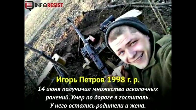Бойові втрати Червень 2018 року Україна втратила 16 захисників Світла пам'ять