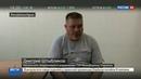 Новости на Россия 24 • Признательные показания украинские диверсанты рассказали о своих целях в Крыму